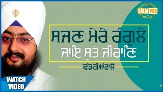 Sajjan Mere Rangle New Shabad Full HD Dhadrianwale