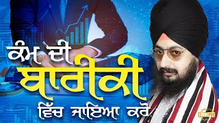 Go deep when doing any work | DhadrianWale