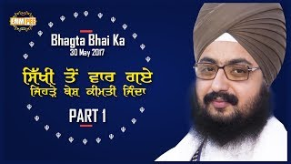 Part 1 -  SIKHI TO VAAR GAYE - Bhagta Bhai ka 30_5_2017