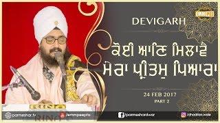 Part 2 - Koi Aan Milave 24_2_2017  Devigarh | Bhai Ranjit Singh Dhadrianwale
