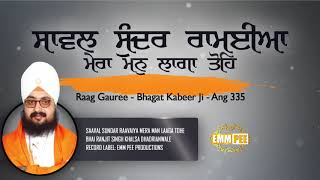 Shabad -Sawal Sundar Ramiya Mera Man Laga Tohe