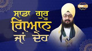 Full Audio Diwan - Sadda Guru Gyan or Deh | DhadrianWale