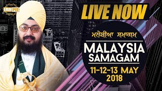 Day 2 - Malaysia Samagam - G Sahib Kampar -12 May 2018 - Morning | Dhadrian Wale