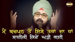 My psyche is like this from childhood | Bhai Ranjit Singh Dhadrianwale