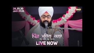 29 Jan 2020 Mehal Kalan Barnala Diwan - Guru Manyo Granth Chetna Samagam | Bhai Ranjit Singh Dhadrianwale
