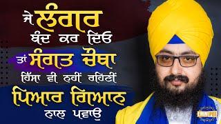 Je Langar Band Kar Deo ta Sangat Chotha Hisa Vi nhi Rehni | Bhai Ranjit Singh Dhadrianwale