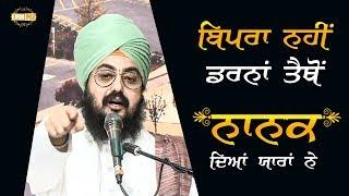 Bipra Nahi Darna Taithon Nanak De Yaran Ne | Bhai Ranjit Singh Dhadrianwale