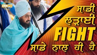 5 DEC 2017 - Your FIGHT should be with yourself - Dhuri | Bhai Ranjit Singh Dhadrianwale