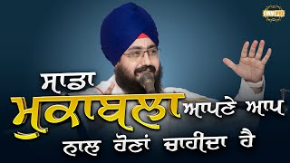 We have to compete with ourselves | Bhai Ranjit Singh Dhadrianwale