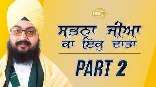 Part 2 - Sabna Jiya Ka Ikk Daata
