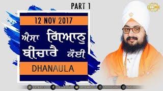 12 Nov 2017 - Part 1 - Aesa Gyan Bechaaree Koi - Dhanaula | Dhadrian Wale