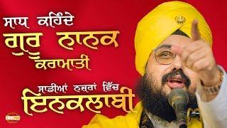 22 Nov 2018 - Sadh Kende Guru Nanak Karamati -  Pinjore | Dhadrian Wale