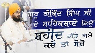 10 June 2018 - Dhan Guru Gobind Singh Ji De Sahibjaade | Dhadrian Wale