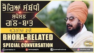 BHORA-RELATED Special Conversation - Bhai Ranjeet Singh Ji Khalsa | Bhai Ranjit Singh Dhadrianwale