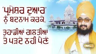 18_6_2017 - Pameshar Dwar Nu | DhadrianWale