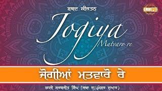 Jogiya Matwaaro Re - Shabad - Bhai Sarbjeet Singh - Jatha G_Parmeshar Dwar | Dhadrian Wale