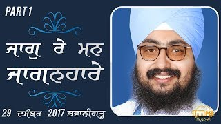 Part 1 - Jaag re Man Jaganhaare - 29 Dec 2017 - Bhawanigarh | Bhai Ranjit Singh Dhadrianwale