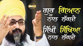 29 July 2018 - Guru  Gyan Naal Lagda | Bhai Ranjit Singh Dhadrianwale