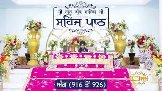 Angg  916 to 926 - Sehaj Pathh Shri Guru Granth Sahib Punjabi Punjabi | Bhai Ranjit Singh Dhadrianwale