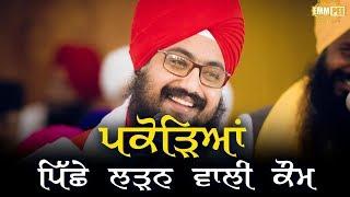 Pakoreya Piche Laran Wali Kom | Bhai Ranjit Singh Dhadrianwale