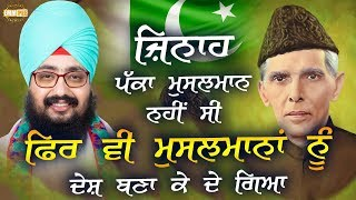 Jinnah was not orthodox muslim but created a country for muslims | Bhai Ranjit Singh Dhadrianwale