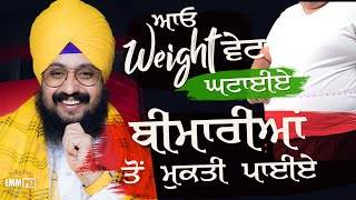 Lets Lose Weight get Rid of Diseases | Dhandrianwale | DhadrianWale