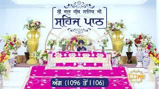 Angg  1096 to 1106 - Sehaj Pathh Shri Guru Granth Sahib Punjabi Punjabi | DhadrianWale