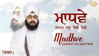Maadhve Jaanat Hahu Jaisi Taisi | Dhadrian Wale
