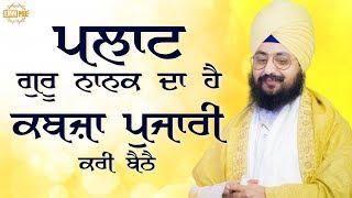 Guru Nanak De Plot te Pujari Da Kabja - Dhadrianwale