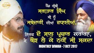 Gaini Jagtar Singh Ji | Bhai Ranjit Singh Dhadrianwale