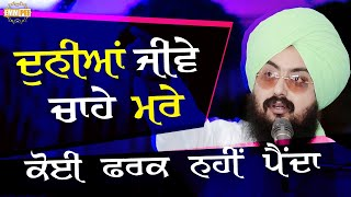 No worried about People live or die | Bhai Ranjit Singh Dhadrianwale
