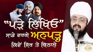 How to put illiterate people like us on the head | Bhai Ranjit Singh Dhadrianwale