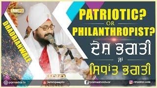 PATRIOTIC OR PHILANTHROPIST- 15_3_2017 Fagu Sirsa | Bhai Ranjit Singh Dhadrianwale