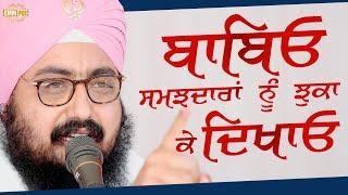 20 Jan 2018 - Babeyo Samajdaran Nu Jhuka Ke Dikhao | Bhai Ranjit Singh Dhadrianwale