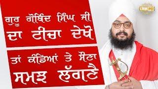 16 March 2018 - Guru Gobind Singh Ji Da Ticha Dekho | Bhai Ranjit Singh Dhadrianwale