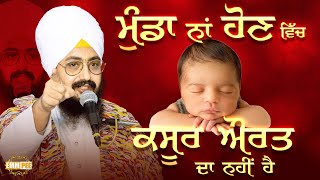 If a Son is Not Born It is not The Mothers Fault | Dhadrianwale