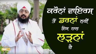 Corona Virus - We need to carefully handle it | Bhai Ranjit Singh Dhadrianwale