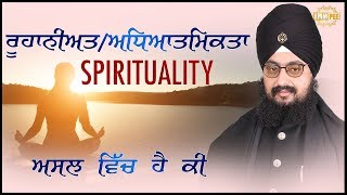Spirituality Asal Vich ki Hai - Dhadrian Wale