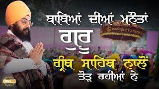 Babeya Diya Manota Guru Granth Sahib Ji Naal Tor Rahiya Ne | Dhadrian Wale