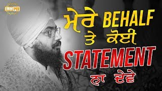 7 Jan 2018 - Mere BEHALF te Koi STATEMENT Na Deyo | Bhai Ranjit Singh Dhadrianwale