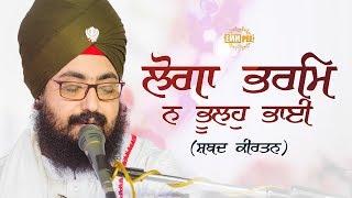 Loga Bharam Na Bhulho Bhai | Bhai Ranjit Singh Dhadrianwale