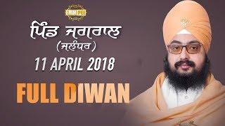 DAY 2 - FULL DIWAN - JAGRAL -JALANDHAR - 11 April 2018 | Bhai Ranjit Singh Dhadrianwale