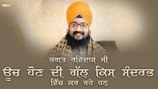 Bhagat Ravidas ji de uche da arth - Dhadrianwale