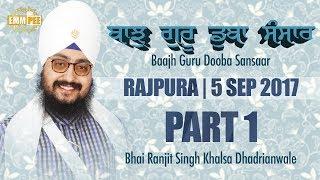Part 1 - Bajh Guru Dooba Sansaar 5 September 2017 - Rajpura | Bhai Ranjit Singh Dhadrianwale