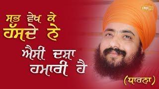 Aesi Dasha Hamari Hai | Bhai Ranjit Singh Dhadrianwale