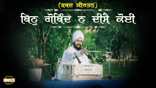 Sweet and enlightening Shabad - Bin Gobind Na Deesai koi | DhadrianWale
