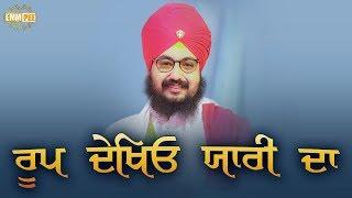 Roop dekhyo yaari da | Bhai Ranjit Singh Dhadrianwale