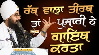 24 May 2018 - Rabb Wala Tirath Tan Pujari Ne Gyab karta