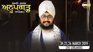 Anupgarh Rajasthan Diwan 26Mar2019 | Bhai Ranjit Singh Dhadrianwale