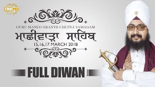 15 March 2018 - FULL DIWAN - Machhiwara Sahib - 1ST DAY | Dhadrian Wale